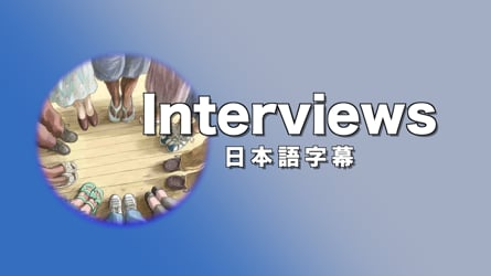 日本語字幕付きインタビュー