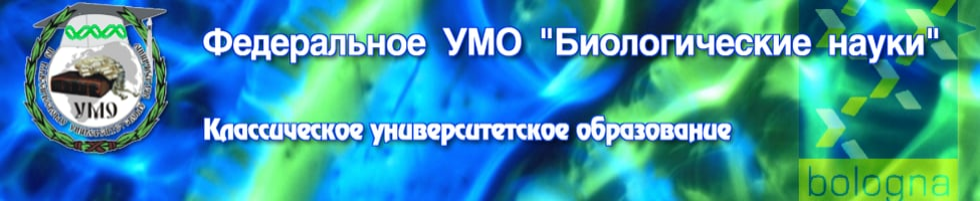 """Официальный видеоканал Федерального УМО """"Биологические науки"""""""