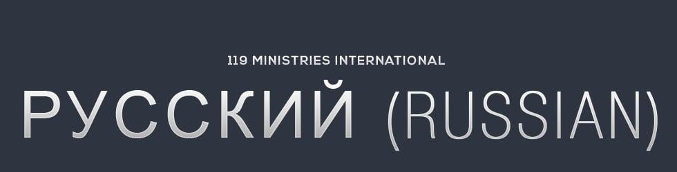 119 Ministries International - русский  (Russian)