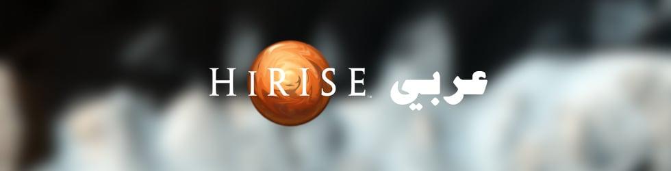 HiRISE Arabic