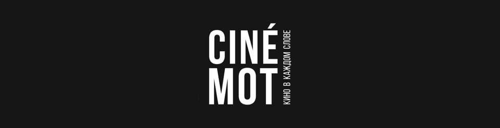 Cinemots