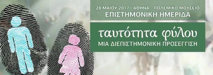 Ημερίδα: «Ταυτότητα φύλου - Μία διεπιστημονική προσέγγιση» [Αθήνα, Κυριακή, 28 Μαΐου 2017, 6μ.μ.]