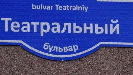 Мурманск 4К