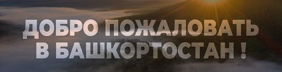 Welcome To Bashkortostan