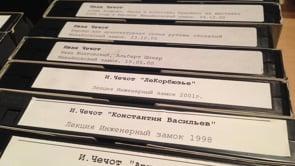 Архив Фонда «ПРО АРТЕ»