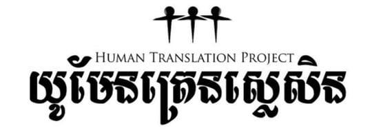 Human Translation NGO Group