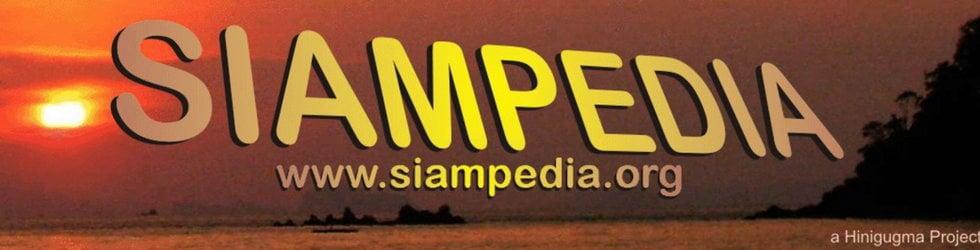 SIAMPEDIA