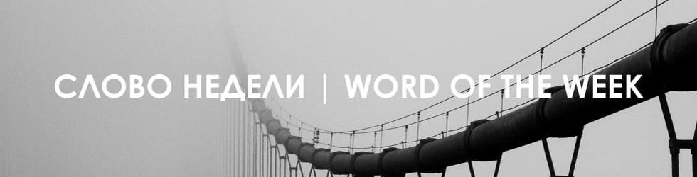 Слово Недели   Weekly Talk