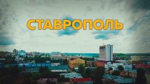 Ставрополь Россия