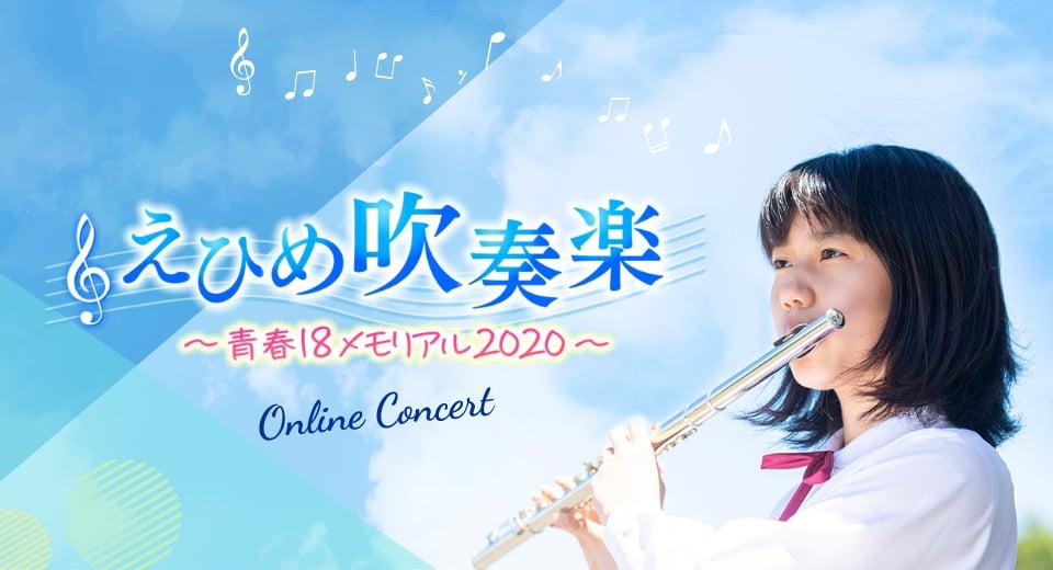えひめ吹奏楽〜青春18メモリアル2020~