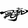 Yuli Cai