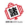諸事印象EVERY-Studio