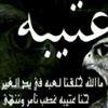 Faraj Alatibe