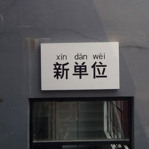 Profile picture for xindanwei