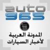 Auto965