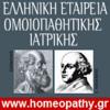 Ε.Ε.Ο.Ι. - www.homeopathy.gr