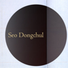 SeoDongchul