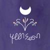 Yaansoon