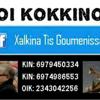 Xalkina Goumenissas