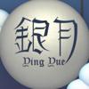 銀月 ying-yuan