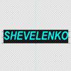 Shevelenko
