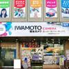 岩本カメラ Iwamoto Camera