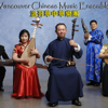 Vancouver Chinese Music Ensemble
