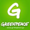 Greenpeace Greece