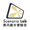 Scenario Lab