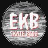 Ekb Skate Blog