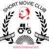 Short Movie Club FilmFest