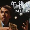 Milk Tea Productions