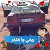 محمد الناظور