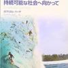 EcoMLit (環境メディア)