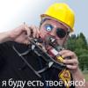 Dmitry'Piranha'Eremyanov