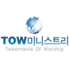 TOW ministry