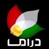 kurdsat Drama