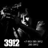 Команда 3912