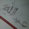 عبدالله يونس