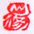 shuji yamamoto