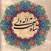 Sufipath