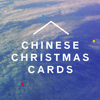 Chinese Christmas Cards