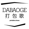 DabaoGe Portable Shows