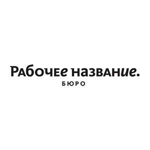 Profile picture for Рабочее название