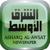 aawsat video