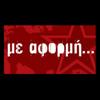 www.aformi.gr