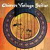 Chinese Vintage Guitar