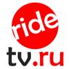 rideTV.ru