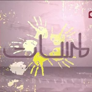 Profile picture for Lamasat - Future TV (Lebanon)