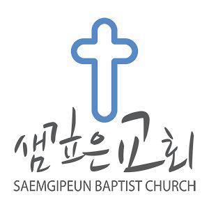 Profile picture for 샘깊은교회
